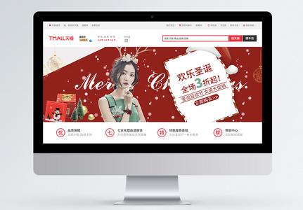 红色欢乐圣诞女装促销淘宝banner图片