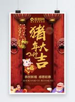猪年大吉感恩钜惠海报图片