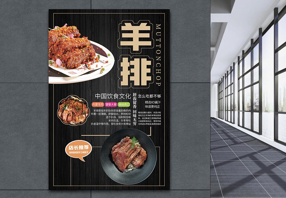 羊排美食宣传海报图片