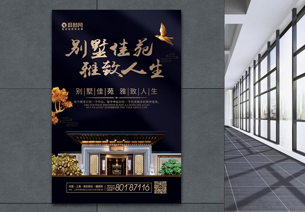 中式新庭院深色系地产别墅宣传海报图片