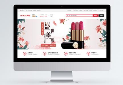 魅惑口红促销淘宝banner图片