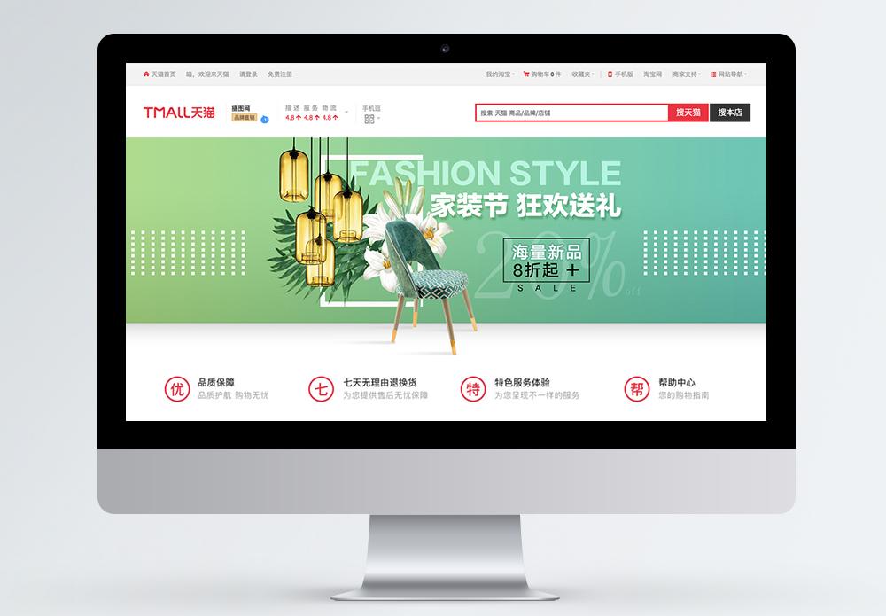 家装节焕新促销淘宝banner图片