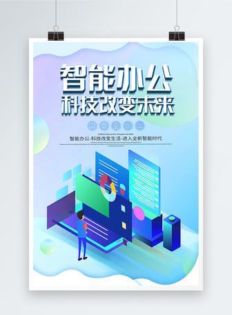 智能办公科技改变未来科技海报