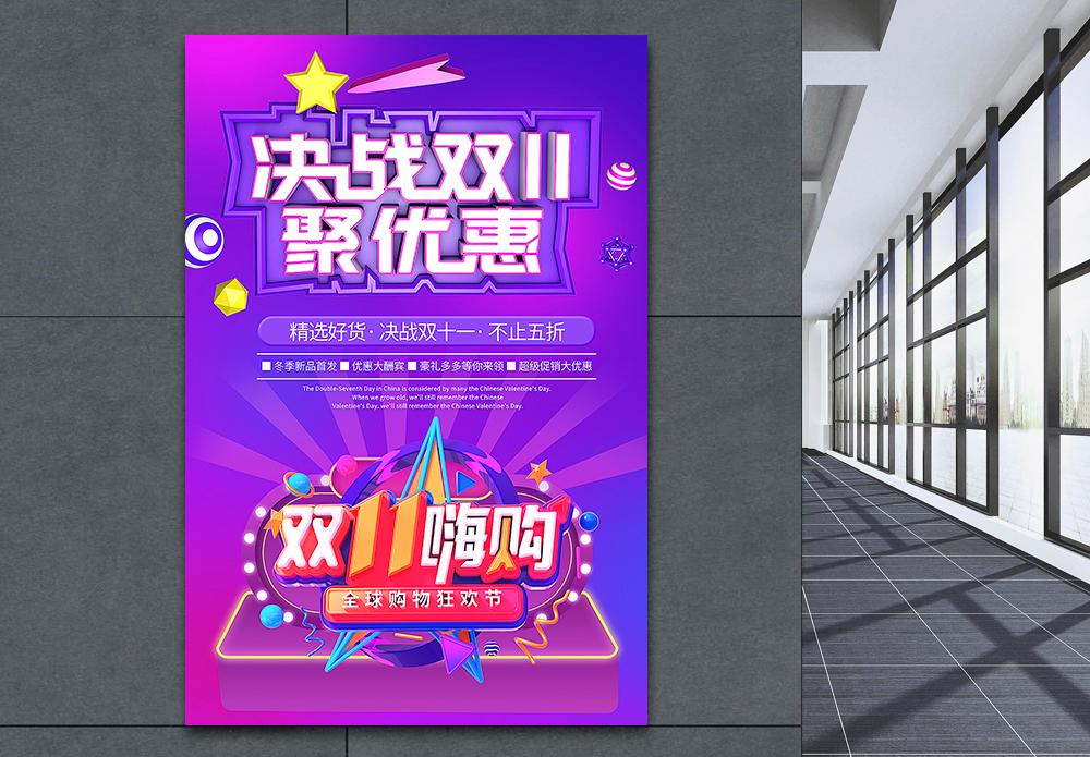 决战双11聚优惠促销海报图片