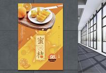 蜜桔水果海报图片