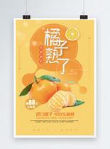 橘子水果海报图片