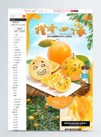 橙子水果电商详情页