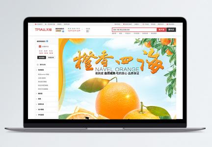 橙子水果电商详情页图片