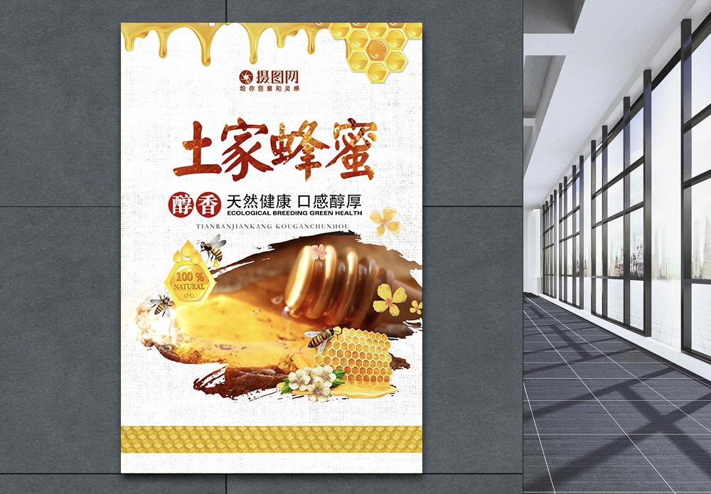 纯天然醇香土家蜂蜜海报图片
