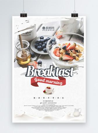 营养西式早餐简约海报