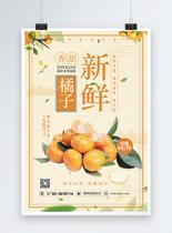 新鲜橘子水果海报图片
