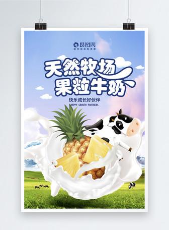 天然牧场大果粒菠萝牛奶海报
