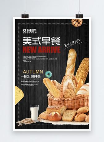 美式早餐面包牛奶海报