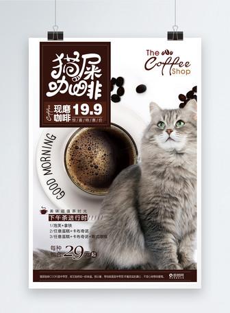 猫屎咖啡下午茶特价海报