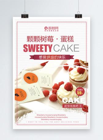 树梅水果蛋糕烘焙海报