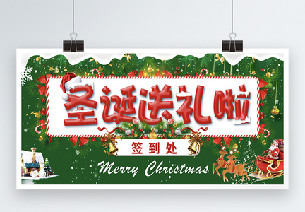 圣诞节活动签到展板图片