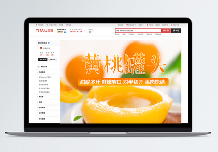 黄桃罐头促销淘宝详情页图片