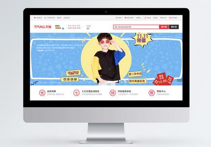 双十一童装特惠淘宝banner图片