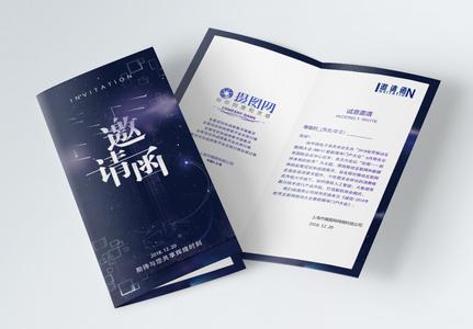 科技紫色炫彩酒会邀请函图片