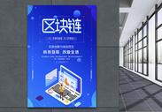 区块链数据时代科技海报图片