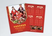 年夜饭预定餐饮菜单宣传单图片