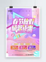 春节促销海报400729077图片