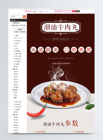 潮汕美食牛肉丸详情页