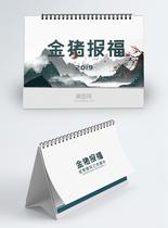 中国风山水画台历图片