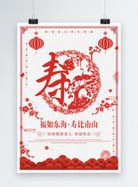 剪纸风寿宴海报图片