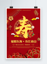 寿宴海报图片