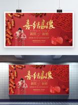 红色喜庆婚庆展板图片
