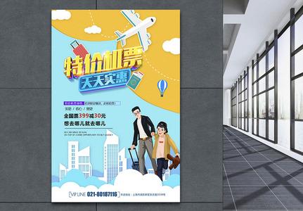 特价机票促销海报图片