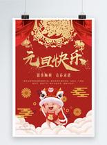 红色喜庆元旦海报图片