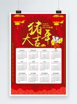 2019年日历海报图片
