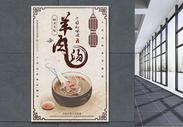 羊肉汤美食海报图片