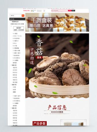 香菇花菇干货淘宝详情页