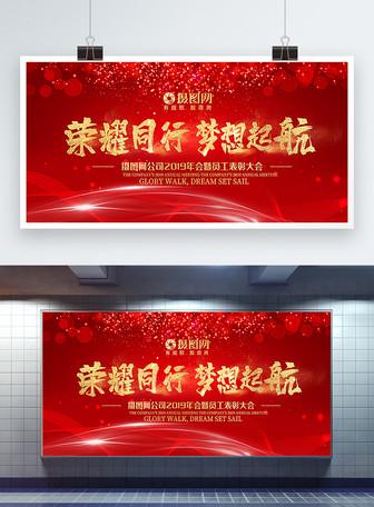 红色员工表彰大会展板