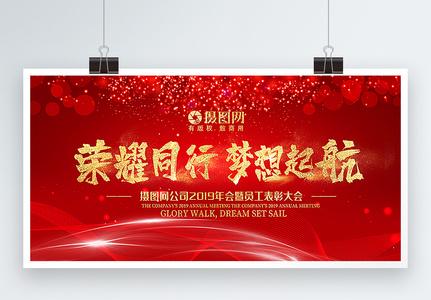 红色员工表彰大会展板图片