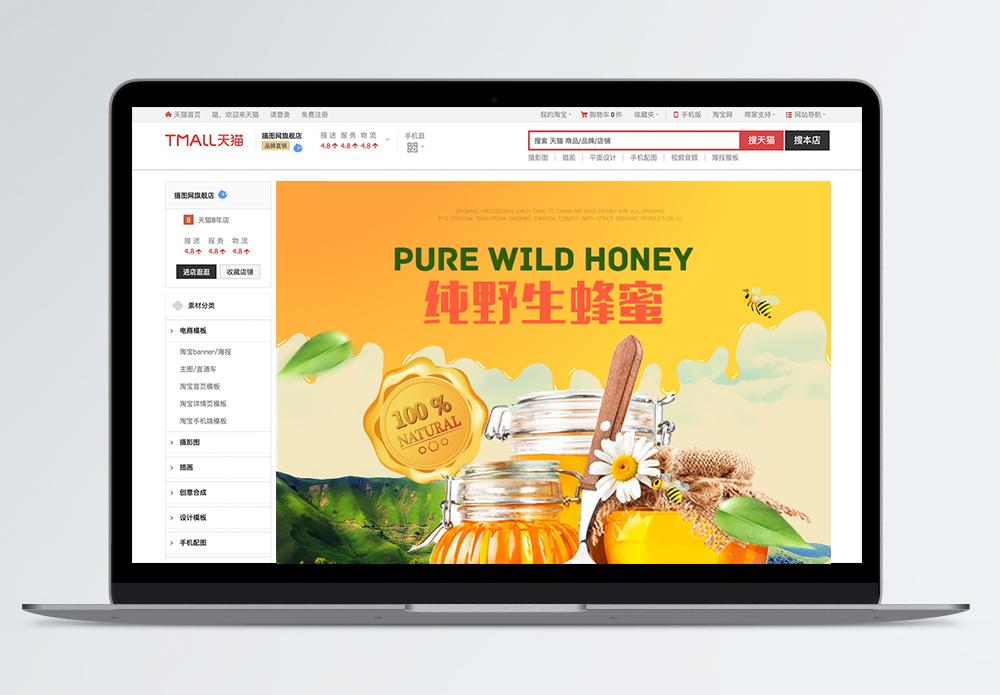 纯野生蜂蜜促销淘宝详情页图片