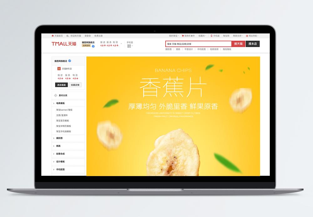 香蕉片果干淘宝详情页图片