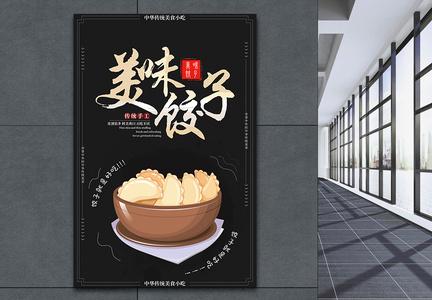 美味饺子海报设计图片