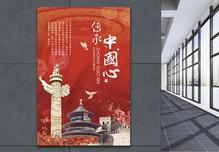 传承中国心党建宣传海报图片