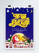 圣诞节蓝色海报图片