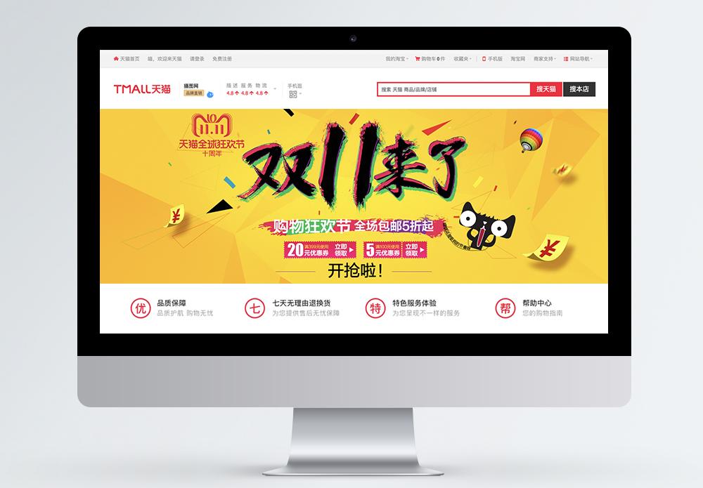双十一全球狂欢节促销淘宝banner图片