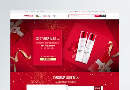化妆品促销淘宝首页图片