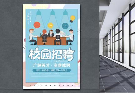 校园招聘海报图片