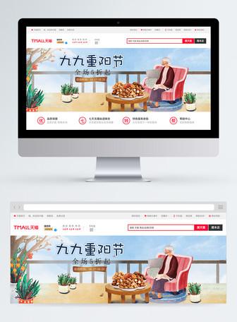 重阳节食品促销淘宝banner