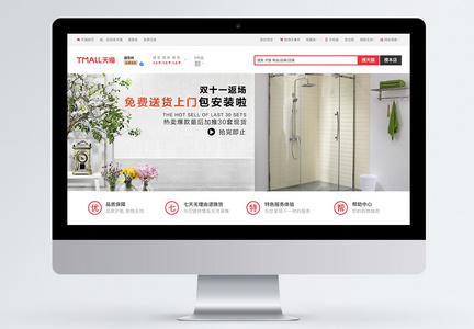 浴室装修花洒促销淘宝banner图片