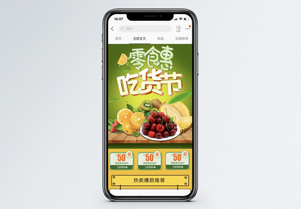 吃货节零食促销淘宝手机端模板图片
