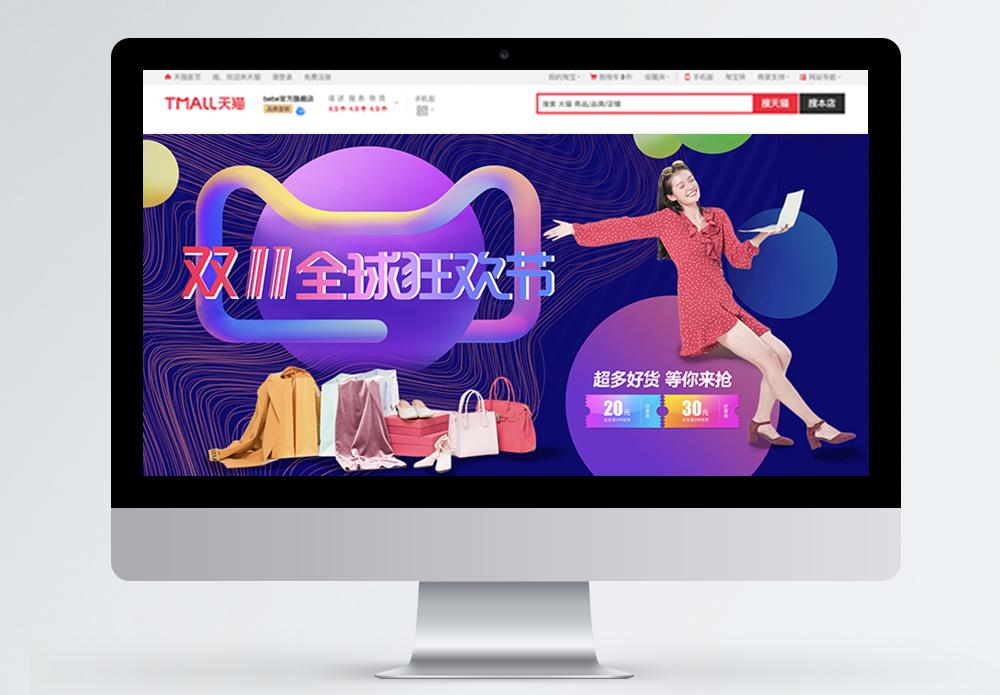 双十一全球欢乐购服装促销banner图片